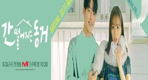 My Roommate is a Gumiho on dramacool1.org
